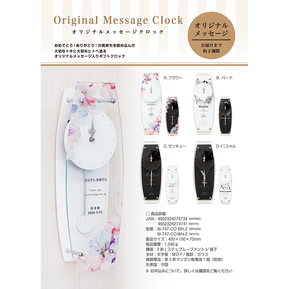 [プレスリリース] フリーテキストを刻めるメッセージ時計